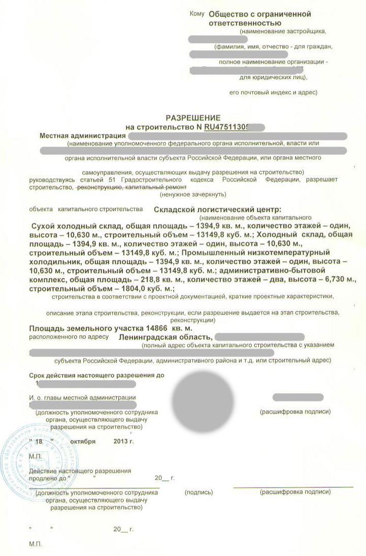 Петростройгарант профессиональное управление проектами строи.